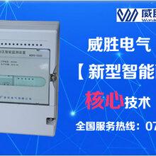核心技术、最新标准,新型智能配变终端就选威胜电气!