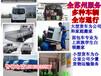诚信第一服务周到热情主动超低价搬家货运服服务