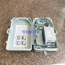 1分16光分路器箱16芯插卡式分纤箱24芯光纤光缆分线箱室外分光箱图片