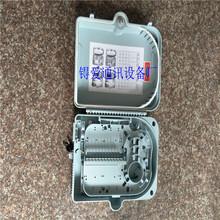 外贸24芯光纤分纤箱光缆分线盒光分路器箱室外壁挂防水箱图片