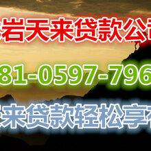 龙岩漳平市拱桥镇信用贷款,个人信用贷款