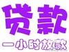 芜湖弋江区应急周转贷款芜湖无抵押信用贷款