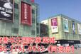 嘉善华东国际建材家居城好在哪里有什么内幕,有图有真相!