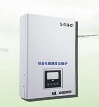 北京哪里有好的电采暖厂家电磁采暖炉就选金春