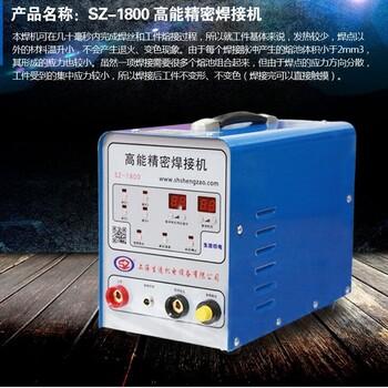供应激光焊接机