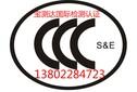 中国强制性产品3C认证企业找深圳POCE可刷创新券图片