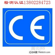 LED灯EN60598检测费用多少欧盟CE认证机构