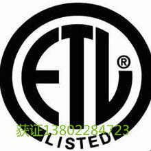 电源适配器做ETL认证多少钱?ETL认证机构&实验室
