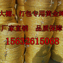 黄金绳黄金绳价格图片