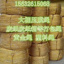 大棚压膜绳黄金绳供应商价格图片