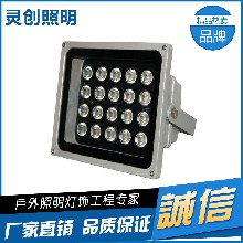 安徽亳州市LED投光灯高新技术生产企业灵创照明值得信赖