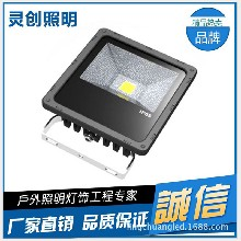 湖南衡阳LED泛光灯批发灵创照明不错选择质优价廉优质供应商厂家