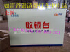郑州水果店柜台收款台收银桌不锈钢台面卖场便利店超市收银台柜台