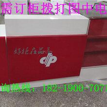 杭州中国体育彩票柜台福利彩票收银台带玻璃展示柜销售柜手机收银柜台