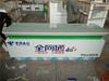 海东移动新款木纹手机柜台烤漆展示台营业厅体验台热卖业务受理台