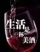 長沙瀏陽寧鄉優勢一手貨原瓶進口紅酒批發過節送禮聚餐宴席葡萄酒團購