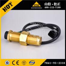 内蒙小松PC200-7转速传感器7861-93-2310发动机传感器图片