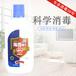 消毒液除菌液成人衣物衣服被罩沙发家居居室室内空气84消毒杀菌液