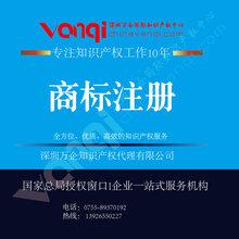 商标续展首选深圳万企国际知识产权中心,安全、可靠、高效