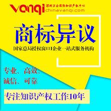 商标异议答辩首选深圳万企国际知识产权中心