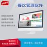 广州中餐烧腊餐饮软件奶茶收银机收银软件快捷便利