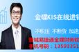 山西易捷通软件,金蝶财务软件,进销存管理软件