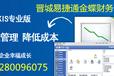 晋城易捷通软件,金蝶软件,进销存管理软件