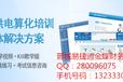 晋城易捷通软件,金蝶软件