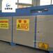 voc工业有机废气处理环保设备等离子uv光解光氧催化废气净化处理