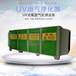 高效除惡臭UV光解廢氣光氧催化廢氣處理設備質保一年