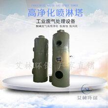 艾林光速橡胶废气处理设备填料喷淋塔环保设备PP废气塔定制安装