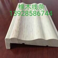 提供做好底漆(UV)橡胶木门套线装饰实木板线多种型号线条图片
