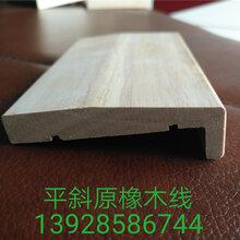 加工定制非標室內門套線實木線條型號自選圖片
