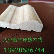斯柏林饰面木料8分实木线条室内门套线可以定制加工图片