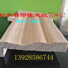 优质佛山木质装潢线木质贴皮装潢线6分NM15斯柏林厂家直供