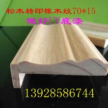 超宽15厚木皮装饰木线木皮实木线条中山斯柏林优质商家图片