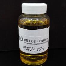 抗氧剂t502/液体混合酚复合抗氧剂/油品抗氧剂汽柴油等抗氧剂