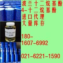 供应4-十二烷基酚替代壬基酚