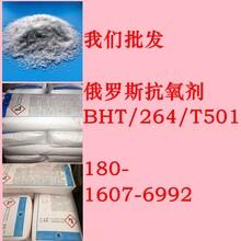 供应俄罗斯抗氧剂264/bht/501