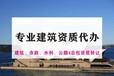 山西省建筑企業資質一條龍服務(新辦、增項、延期)
