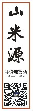 地窖酒,散裝酒,純糧食酒批發——山米源純糧地窖酒圖片