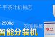 热销20-2500克绿茶分装机大型大米定量分装机多功能大型分装机