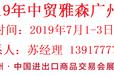 2019年中贸雅森广州汽车用品展-中贸雅森广州展