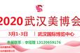 2020年武汉美博会时间表-2020武汉美博会