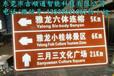 广西旅游交通牌厂家生产优质桂林旅游区交通标志牌、景区标识牌、旅游区指引牌