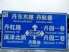 三亚大型指路标志牌,指示标志牌订做