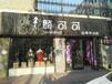 武汉颜可可,品牌女装折扣加盟,全国连锁店