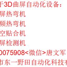 东一3D双曲面和四曲面真空贴合机