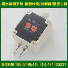 ASD16点式水浸传感器报警器立科点式漏水报警检测模块不定位报警控制器