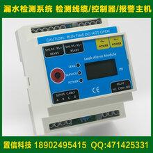 ATL600定位报警控制器四芯定位漏水报警器检测模块开关量485信号输出